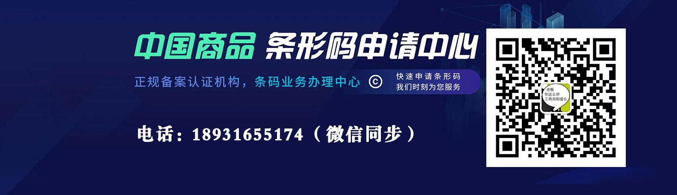 扬州条形码公司为您提供专业的商品条码注册办理服务