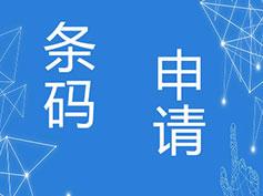 扬州条形码公司介绍