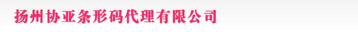 扬州条形码申请_商品条码注册_产品条形码办理